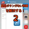 【iPhone】戻るボタンがない問題を解決する「画面編」