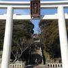 大洗町・磯前神社