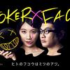 ドラマ『JOKER×FACE』は大穴か?先行配信があるドラマ