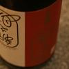 『越乃白雁 純米吟醸』新潟県の新品種「新之助」を使った、重厚感のある一本。