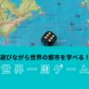 遊びながら世界の都市を覚える!世界一周ゲーム