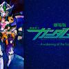 劇場版 機動戦士ガンダム00 -A wakening of the Trailblazer- 視聴