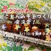 【愛知・日進】3/1(日)働くママのためのとことんみそ玉づくり交流会