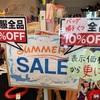 SUMMER SALE♫〜開催中!!〜&おすすめベビー用品紹介