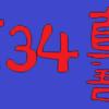横浜DeNAベイスターズ 4/10 東京読売ジャイアンツ1回戦