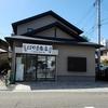 仙台で一番美味しいおにぎりやさんは「はやま商店」だと思う!