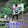 高尾山に登る 2