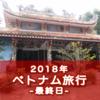 2018年ベトナム旅行〜最終日〜