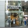 【珈琲店さんぽ~③~】 スターバックス リザーブ® クローバー銀座マロニエ通り店