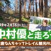 2月16日「中村優と走ろう 鎌倉なんちゃってトレイル観光RUN」のコース監修させていただきます!