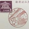 島根県 江津郵便局 古い風景印