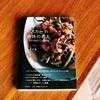 古澤千恵 /トスカーナ 美味の教え  イタリアのおいしい料理54