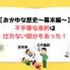 【おかゆな歴史〜幕末編〜】不平等な条約は仕方ない部分もあった!