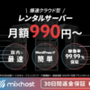 【WordPress】functions.php編集で書き方をミスして真っ白エラー発生時の復元方法【mixhost】