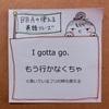 【BBAの使えるドラマ英語】その場から逃げる時に~I gotta go. 「もう行かなくちゃ」