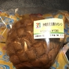 沖縄県産黒糖のメロンパン