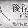 【シノアリス】『後衛特化ガチャ 祈祷武器PickUp』の当たり武器(2018年10月分)