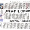 原発の処理水問題:Nuclear power plant treated water problem