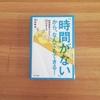 吉田穂波さんの、『時間がないから、なんでもできる!』を読み返しました