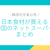 日本製品・日本食品が買える韓国のネットスーパーをまとめました