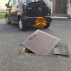 【私道問題】困っています!!!側溝はボロボロ・道路中央の鉄板が外れます!