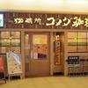 コメダ珈琲店  千葉富士見店