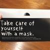 風邪予防とマスクの管理