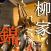 食べログ1位の伝説の柳家の味を名古屋でも!柳家錦で最高峰岐阜郷土料理を味わう!!