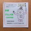 【日本を楽しむ】BBAガイドの「京都 日向市激辛グルメ」ツアー~頑張る商店街が好き!