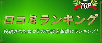 競艇予想サイト【口コミランキングTOP5】競艇の勝ち方・稼ぎ方・買い方はコレだ!