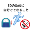 EDの予防