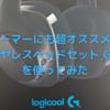 ワイヤレスなのに格ゲーが出来る程の低遅延!Logicool G533 ゲーミングヘッドセットを使ってみました