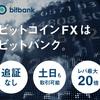 ビットコインFXやるならレバ20倍のbitbank tradeがオススメ。手数料やシステムを解説