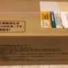 岡山県総社市より2月分20kgのお米が届きました