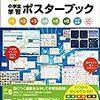 栄光ゼミナールが2017年中学受験、東京&神奈川エリアの合格者速報を公開しました!