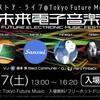 池袋未来電子音楽祭04