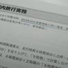 ✅勉強と心の安定〜運命の試験まであと6日〜