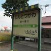 一日一本だけの終着駅!新十津川駅を訪れました!