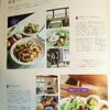 OZ  magazine  TRIP  に掲載  ❗❗