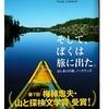 大竹 英洋(著)『そして、ぼくは旅に出た。はじまりの森 ノースウッズ』読了