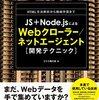 Node.jsの本を買った。あと環境をVagrantとAnsibleで構築しようとしたらハマった