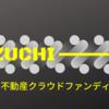 COZUCHI「まちづくり不動産クラウドファンディング」リリース