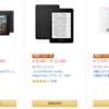 Amazonタイムセール祭りでEcho Dot+音楽2か月分で1,420円、Fireタブレット最大5千円OFFなどが特価となる特選タイムセール
