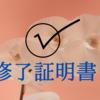 ブログデザイン備忘録 ~ サーチコンソールのCLS問題(PC)、検証完了