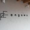 理想の建築旅(高知県高知市『engawa』)!あるカフェの庭園は一戸建ての理想形です
