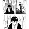 【漫画】ワーカホリック【大神さま第4柱】