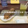 ドトールで北海道産炭焼ポークを食べてみた!