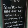鶴フェスクエスト 秋野編 〜あなたを大使と呼ばせてもらいたいし〜 群馬公演@高崎 SLOW TIME cafe