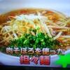 男子ごはん3/26日 超簡単!担々麺レシピ~万能メニュー肉そぼろの作り方も紹介