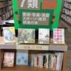 ジャンル別おすすめ本展示が7類に変更しています!